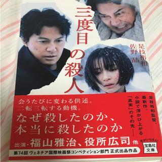 三度目の殺人(文学/小説)
