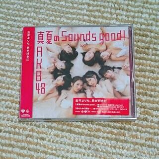 エーケービーフォーティーエイト(AKB48)の真夏のSounds Good!(ポップス/ロック(邦楽))