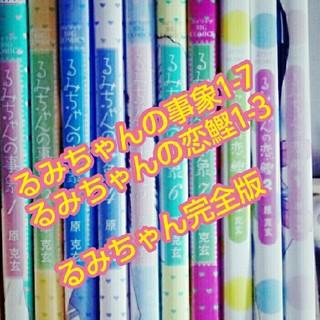 るみちゃんの事象/るみちゃんの事象 全巻/るみちゃんの恋鰹/るみちゃんの恋鰹全巻(全巻セット)