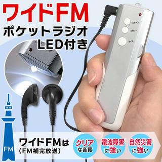 ワイドFMポケットラジオ 携帯ラジオ(ラジオ)