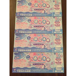 下田海中水族館 ご入場招待券 4枚セット まとめ売り セット売り(水族館)