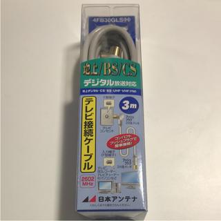 テレビ 接続 ケーブル 3m 新品未使用デジタル放送CS・BS・UHFVHF対応(映像用ケーブル)