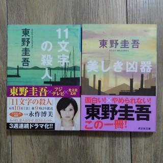 11文字の殺人&美しき凶器(文学/小説)