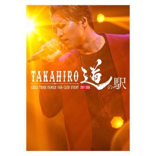エグザイル(EXILE)のEXILE TAKAHIRO 道の駅 Blu-ray ファンクラブイベント(ミュージック)