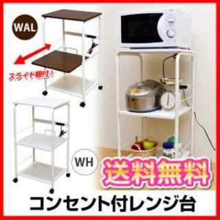 【ウォルナット】レンジ台 キッチン キッチン収納 スライド棚 コンセント付(キッチン収納)