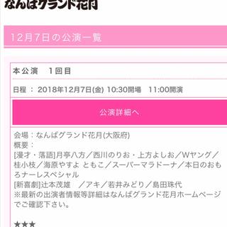 なんばグランド花月 12/7 11時公演(お笑い)