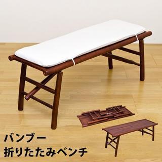 送料無料! バンブー折りたたみベンチ(折り畳みイス)