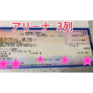 サンダイメジェイソウルブラザーズ(三代目 J Soul Brothers)の登坂 広臣  11/23 1枚(国内アーティスト)