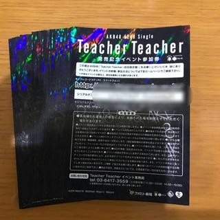 エーケービーフォーティーエイト(AKB48)のteacher  teacher  全国握手券 50枚(女性アイドル)