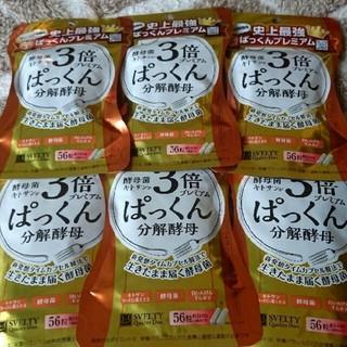 ファンケル(FANCL)の新品☆ぱっくんプレミアム 分解酵母3倍 6袋 (ダイエット食品)