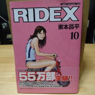 RIDEX 10巻(カタログ/マニュアル)