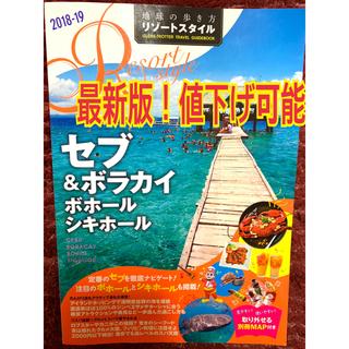 ダイヤモンドシャ(ダイヤモンド社)の地球の歩き方 セブ(地図/旅行ガイド)