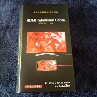 アイフォーン(iPhone)のライトニング専用  HDMIケーブル(映像用ケーブル)