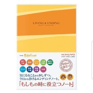 コクヨ(コクヨ)のコクヨ エンディングノート 定価1674円 もしもの時に役に立つノートB5 新品(ノート/メモ帳/ふせん)