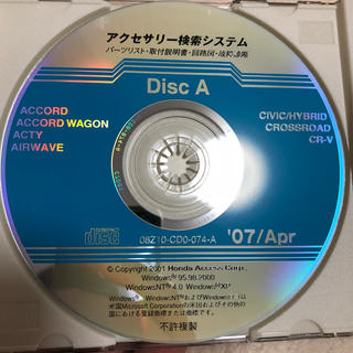 HONDA アクセサリー検索システム 3(カタログ/マニュアル)