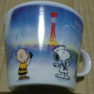 【本日17時までの出品!】スヌーピー  マグカップ こうべ(グラス/カップ)