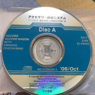 HONDA アクセサリー検索システム 7(カタログ/マニュアル)