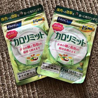 ファンケル(FANCL)のカロリミット 15日分 ×2袋(ダイエット食品)