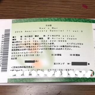 平井堅  ライブチケットペア(国内アーティスト)