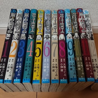 DEATHNOTE(全巻セット)