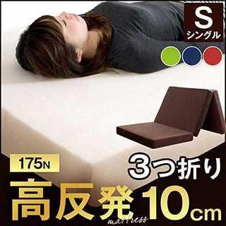 ☆残りわずか☆ 高反発 3つ折り マットレス シングル 10cm(マットレス)