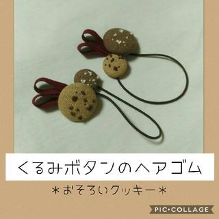 くるみボタンのヘアゴム(おそろいクッキー)(ファッション雑貨)