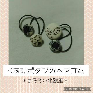 くるみボタンのヘアゴム(おそろい北欧風)(ファッション雑貨)