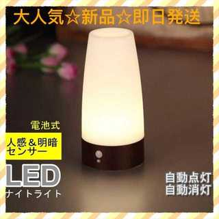 【新品☆大人気】LEDライト 人感&明暗センサーライト(フロアスタンド)