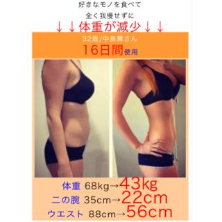 局所溶解法ダイエットサプリ 定価15800円(ダイエット食品)