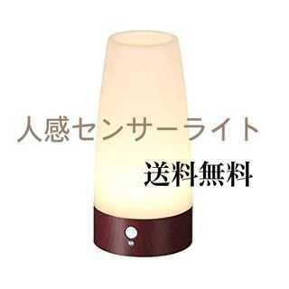 LEDライト 人感&明暗センサーライト(フロアスタンド)