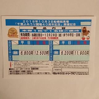 千葉よみうりカントリークラブご優待券(ゴルフ場)