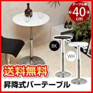 【ホワイト】昇降式バーテーブル 新品(バーテーブル/カウンターテーブル)