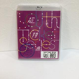 【新品】超特急/Youth Ticket Series Vol.3 超特急(ミュージック)