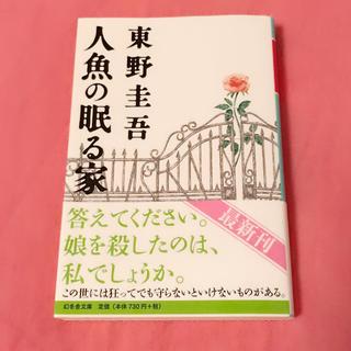 人魚の眠る家 文庫版(文学/小説)