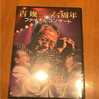 吉幾三/吉幾三45周年ファイナルコンサート(ミュージック)