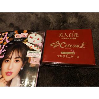 コクーニスト(Cocoonist)の美人百花12月号付録❤︎新品未使用❤︎コクーニスト❤︎マルチミニケース(ポーチ)