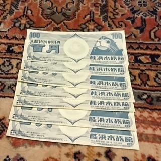 《美品》桂浜水族館割引券(水族館)
