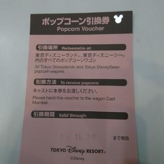 ディズニー(Disney)のディズニー ポップコーン引換券 1枚(遊園地/テーマパーク)
