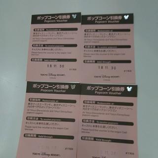 ディズニー(Disney)のディズニー ポップコーン引換券 4枚(遊園地/テーマパーク)