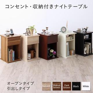 コンセント・収納付きナイトテーブル オープンタイプ W30(ローテーブル)