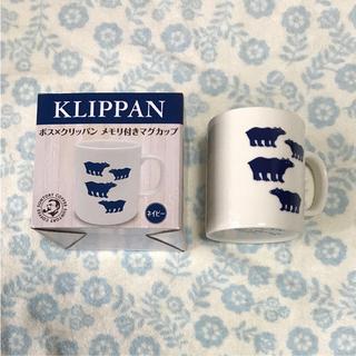 クリッパン(KLIPPAN)の☆KLIPPAN☆マグカップ 1個☆色指定可(グラス/カップ)