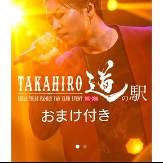 エグザイル(EXILE)のEXILE TAKAHIRO道の駅 DVD おまけ付き!(ミュージック)