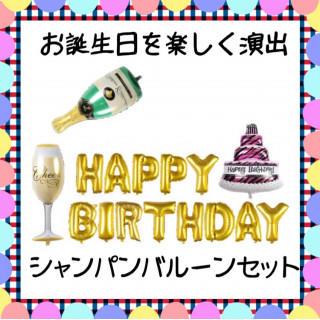 大切な人へ♡シャンパン&グラスのバースデーバルーンセット♡(その他)