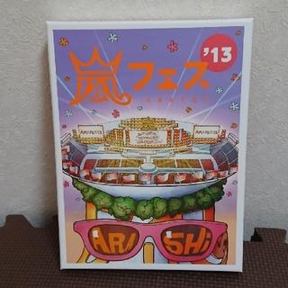 アラシ(嵐)の嵐フェス'13 初回プレス仕様(ミュージック)
