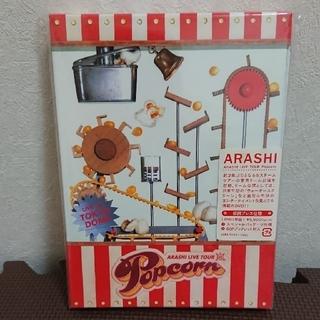 アラシ(嵐)の嵐DVD Popcorn 初回プレス仕様(ミュージック)
