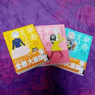 傘寿まり子 1~3巻(女性漫画)