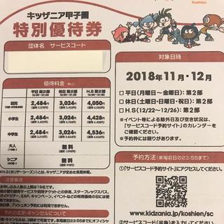 キッザニア甲子園 優待券(遊園地/テーマパーク)
