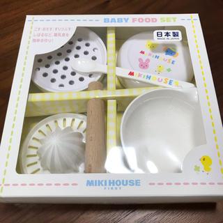ミキハウス(mikihouse)のMIKI HOUSE 離乳食調理キット(離乳食器セット)
