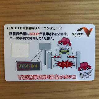 ETC クリーニングカード(ETC)