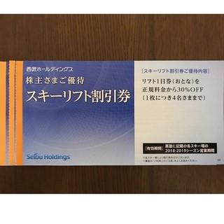 西武HD株主優待 スキーリフト割引券☆3枚セット◆富良野 雫石 苗場 かぐら (スキー場)